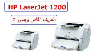 حمل الآن برنامج تعريف طابعة اتش بي hp deskjet 1515 مجانا من موقع شركة hp العالمية ، تنزيلك لبرنامج تشغيل الطابعة الصحيح يضمن لك عملها بدون أي مشكلة على الكمبيوتر أو اللاب توب، كما أنه يزودك ببعض المعلومات حول الحبر و المهام الخاصة بالطباعة. تعريفات طابعة Hp Laserjet 1200 لويندوز 7 من رابط مباشر ميكانو للمعلوميات