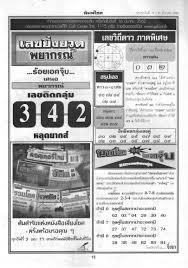 Thai Lottery 4PC Paper First Paper Magazine Paper 16/03/2019