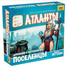 <b>Настольная игра</b> Поселенцы: <b>Атланты</b>