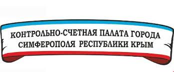 Контрольно счетная палата города Симферополя Республики Крым