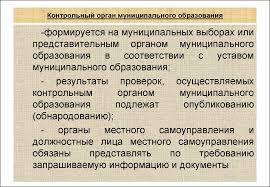 Глава муниципального образования Местная администрация и иные   Контрольный орган муниципального образования