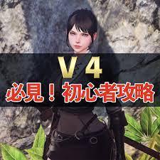 V4 攻略