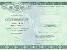 Медицинский сертификат специалиста Купить дипломы в Кирове Купить медицинский сертификат специалиста в Кирове