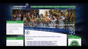 Как ставить ставки онлайн футбол