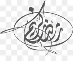 Free Download Eid Mubarak Black And White Png