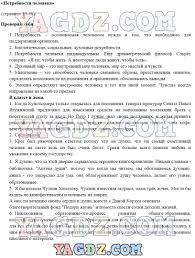 ГДЗ по обществознанию класс учебник Боголюбова Иванова