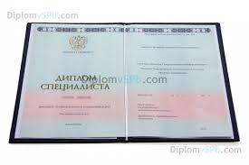 Купить диплом специалиста в Санкт Петербурге • Гознак • Диплом за  диплом специалиста 2014 2017