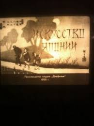 Film Strips Pictures Filmstrip Art Of Japan Film Strips Ussr Film Strips Soviet Film