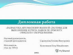 Презентация на тему Дипломная работа РАЗРАБОТКА  1 Дипломная работа РАЗРАБОТКА АВТОМАТИЗИРОВАННОЙ СИСТЕМЫ