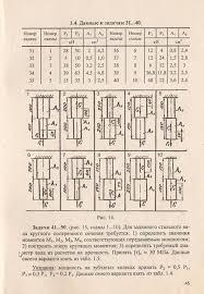 Техническая механика Методические указания и контрольные задания   Задачи 31 40 Двухступенчатый стальной брус длины ступеней которого указаны на