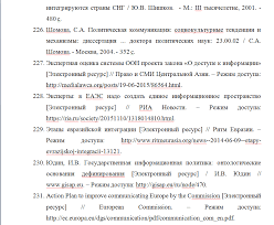 Оформление диссертации и автореферата по ГОСТу Центр редактуры и  Пример оформления списка литературы и сносок по ГОСТ Р 7 0 11 2011 Диссертация и автореферат диссертации