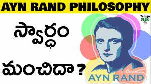 5 Main Aspects Of Ayn Rand Philosophy In Telugu Telugu Geeks