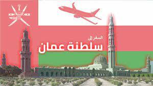 السفر الى سلطنة عمان .. مواطنو 7 دول عربية بات بامكانهم السفر الى عمان بدون  تأشيرة