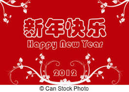 chinese character for happy new year beautiful golden design of words and symbols happy new year eps