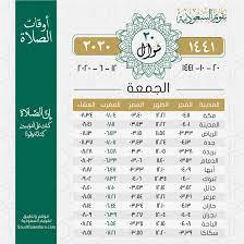 اوقات الصلاة الجمعه الرياض