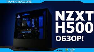 Обязательно посмотри это видео перед покупкой <b>NZXT H500</b> ...