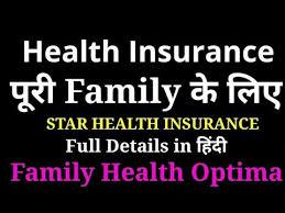 Family Health Insurance Plan Star Health Insurance