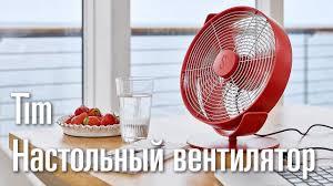 <b>Настольный вентилятор</b> Tim, <b>Stadler Form</b> - YouTube