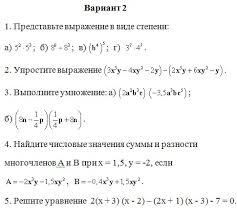 Контрольная работа по алгебре в классе Одночлены и многочлены  контрольные работы 7 класс алгебра контрольная работа по алгебре 7 контрольная одночлены и многочлены