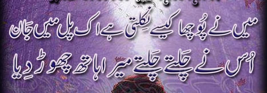 faraz shayari in urdu