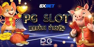 PG SLOT สล็อตออนไลน์ แตกบ่อย จ่ายจริง บนเว็บ 8XBET เครดิตฟรี