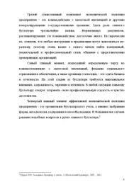 Права обязанности и ответственность главного бухгалтера Курсовая Курсовая Права обязанности и ответственность главного бухгалтера 6