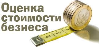 Оценка бизнеса Курсовая работа на заказ Решатель Оценка бизнеса Курсовая работа на заказ