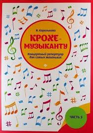<b>Крохе</b>-музыканту : концертный репертуар. Часть III Королькова ...