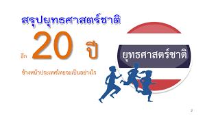 สรุปยุทธศาสตร์ชาติระยะ 20 ปี 2560 – 2579 *