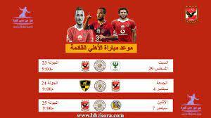 بي بي سي كورة / موعد مباراة الأهلي القادمة في الدوري المصري - بي بي سي كورة
