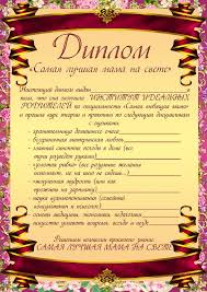 Грамоты Приколы Юбилеи Шаблоны диплом на юбилей женщине
