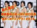 副島美咲の最新おっぱい画像(7)