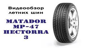 Видео обзор шины <b>Matador MP 47 Hectorra 3</b> - YouTube