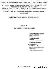Зарубежная сертификация Все для МГСУ Учебный портал для студентов  Зарубежная сертификация Реферат