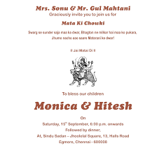mata ki chowki invitation source wedding invitation