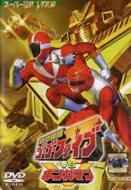 Kyukyu Sentai Gogofive Vs. Gingaman | Rangerwiki | Fandom Powered By ...