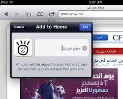 حل مشكلة apple touch icon precomposed png
