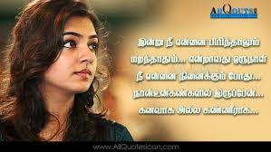 Beautiful Tamil Love Romantic Quotes Whatsapp Status Nazriya Nazim