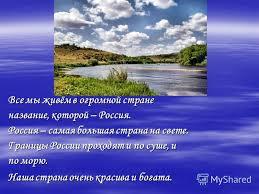Презентация на тему Россия Родина моя Работу выполнила  5 Все