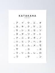 Japanese Katakana Chart Katakana Chart Japanese Alphabet Learning Chart White Poster