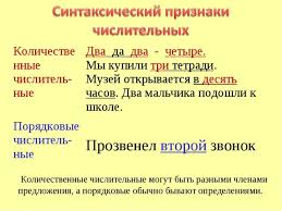 Презентация по русскому языку на тему Имя числительное  Количественные числительные могут быть разными членами предложения а порядк