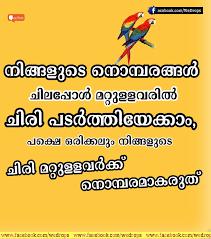Malayalam Scraps Malayalam Scrapsmalayalam Quotesmalayalam