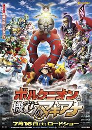 Pokemon the Movie XY&Z: Volcanion to Karakuri no Magiana /// Genres:  Adventure, Fantasy, Kids | Alle pokemon, Pokemon volcanion