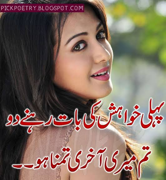 romantic shayari for boyfriend in urdu