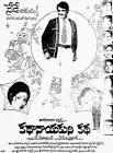 Taraka Rama Rao Nandamuri Katha Nayakuni Katha Movie