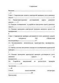 Учет денежных средств на расчетных и других счетах в банках  Аудиторская проверка учета денежных средств на материалах ЗАО Тбилисский маслосырзавод курсовая по бухгалтерскому учету