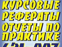 Смоленск Дипломы курсовые рефераты цена р объявления  Смотреть foto Дипломы курсовые рефераты 33341995 в Смоленске