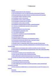 Курсовая работа продвижение сайта seo Курсовая работа продвижение сайта seo и ашманов а иванов оптимизация и продвижение сайтов