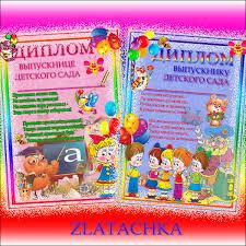 Грамоты дипломы багодарности для выпускников школ и детских  Дипломы для выпускников детского сада