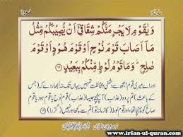 irfan ul quran wama min dabbatin part by shaykh ul islam  irfan ul quran wama min dabbatin part 12 30 by shaykh ul islam dr muhammad tahir ul qadri